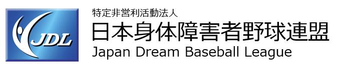 日本身体障害者野球連盟